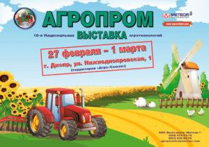 выставка агропром