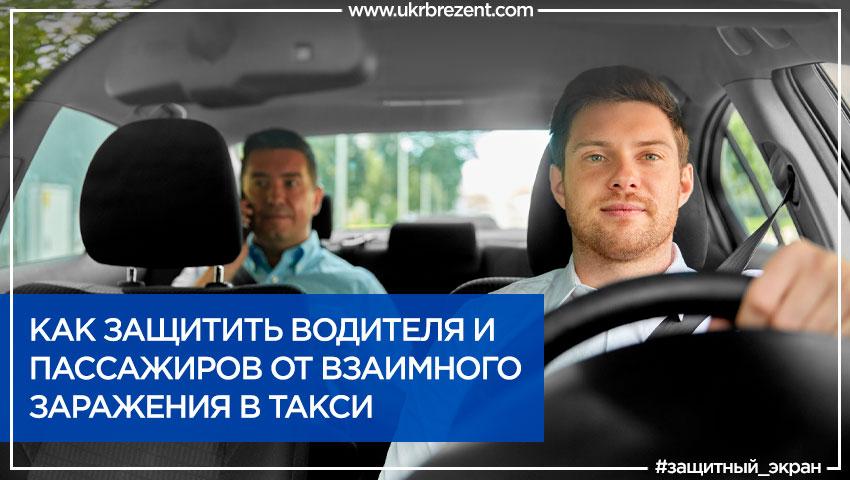 защита водителя и пассажира