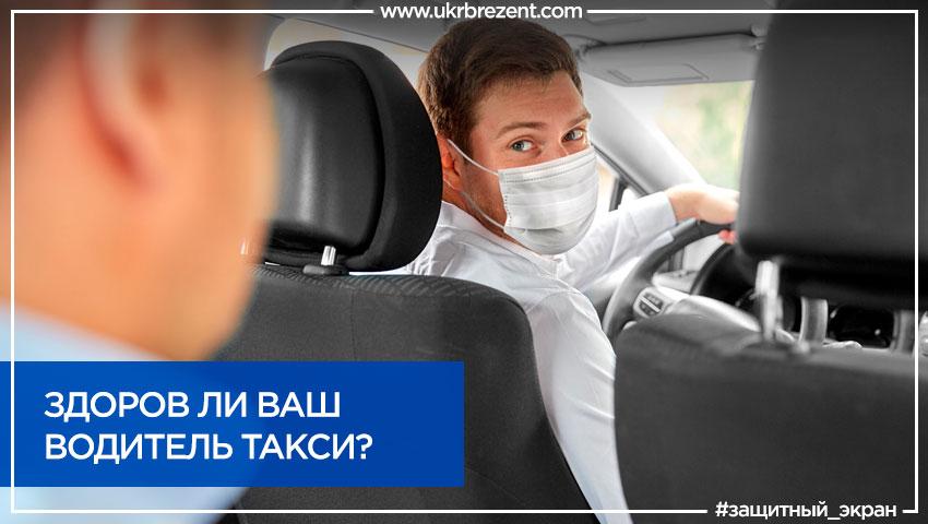здоровый водитель такси