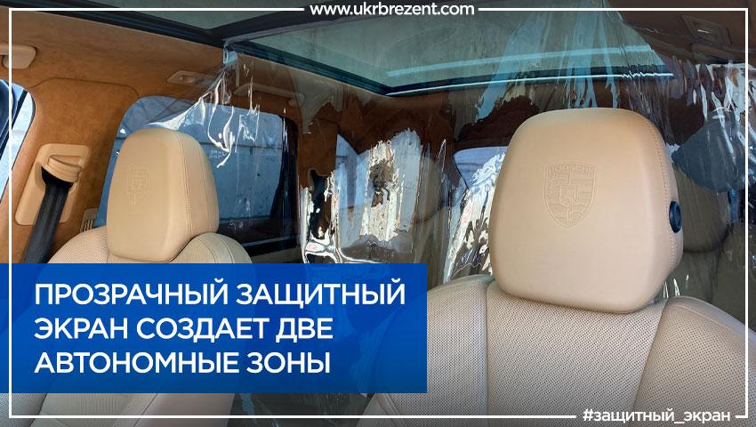 Купить защитный пвх экран в такси