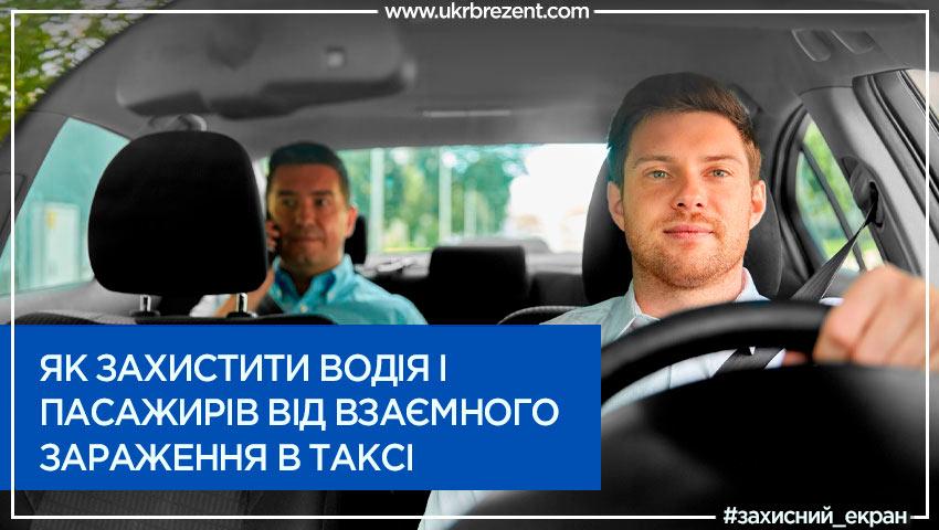захист пасажира та водія