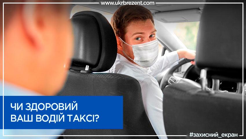 здоровий водій такси